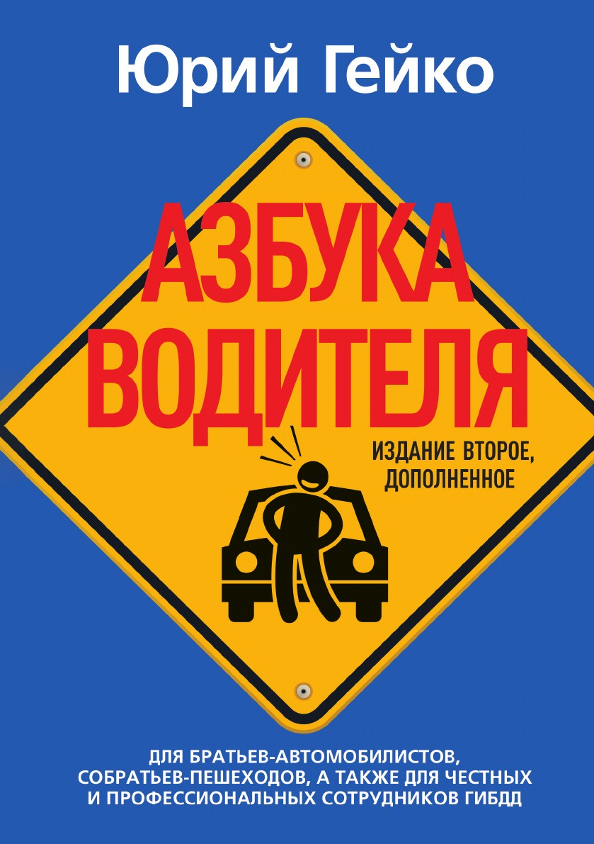Юрий Гейко Азбука водителя. Издание второе, дополненное