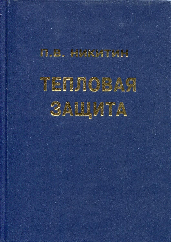 Никитин Петр Васильевич Тепловая защита