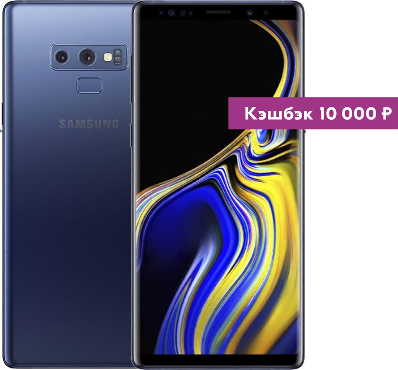 Смартфон Samsung Galaxy Note9 8/512GB blue смартфон motorola xt1925 5 g6 32gb 3gb синий моноблок 3g 4g 2sim 5 7 1080x2160 android 8 0 12mpix 802 11abgnac bt gps gsm900 1800 gsm1900 touchsc ptotect mp3 a gps microsd max128gb