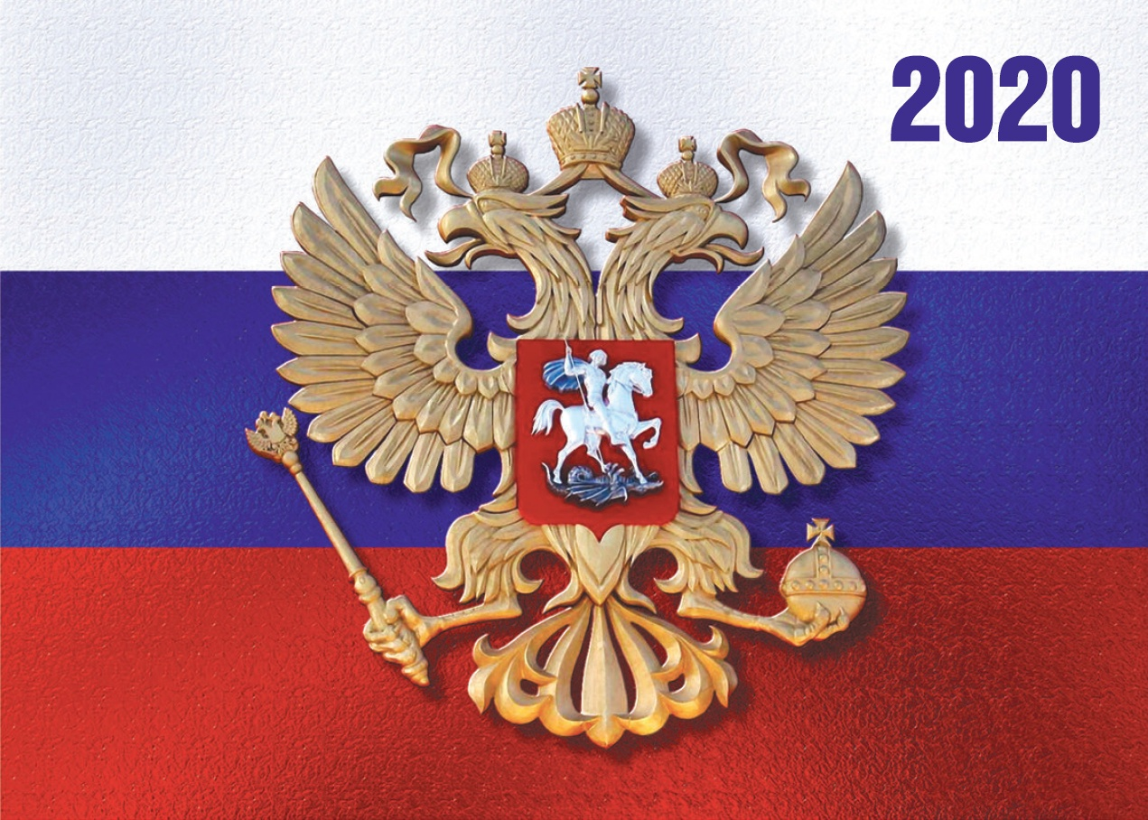 Календарь УЛЫБКА 30-3001 герб.
