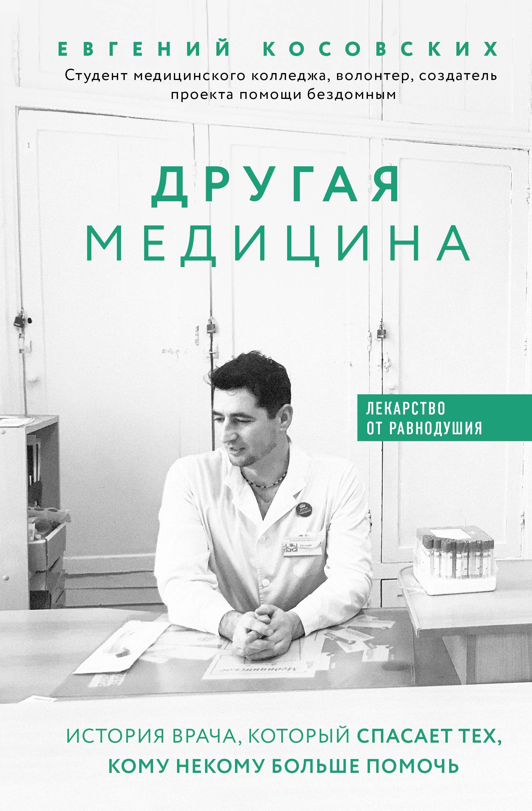 Евгений Косовских Другая медицина. История врача, который спасает тех, кому некому больше помочь