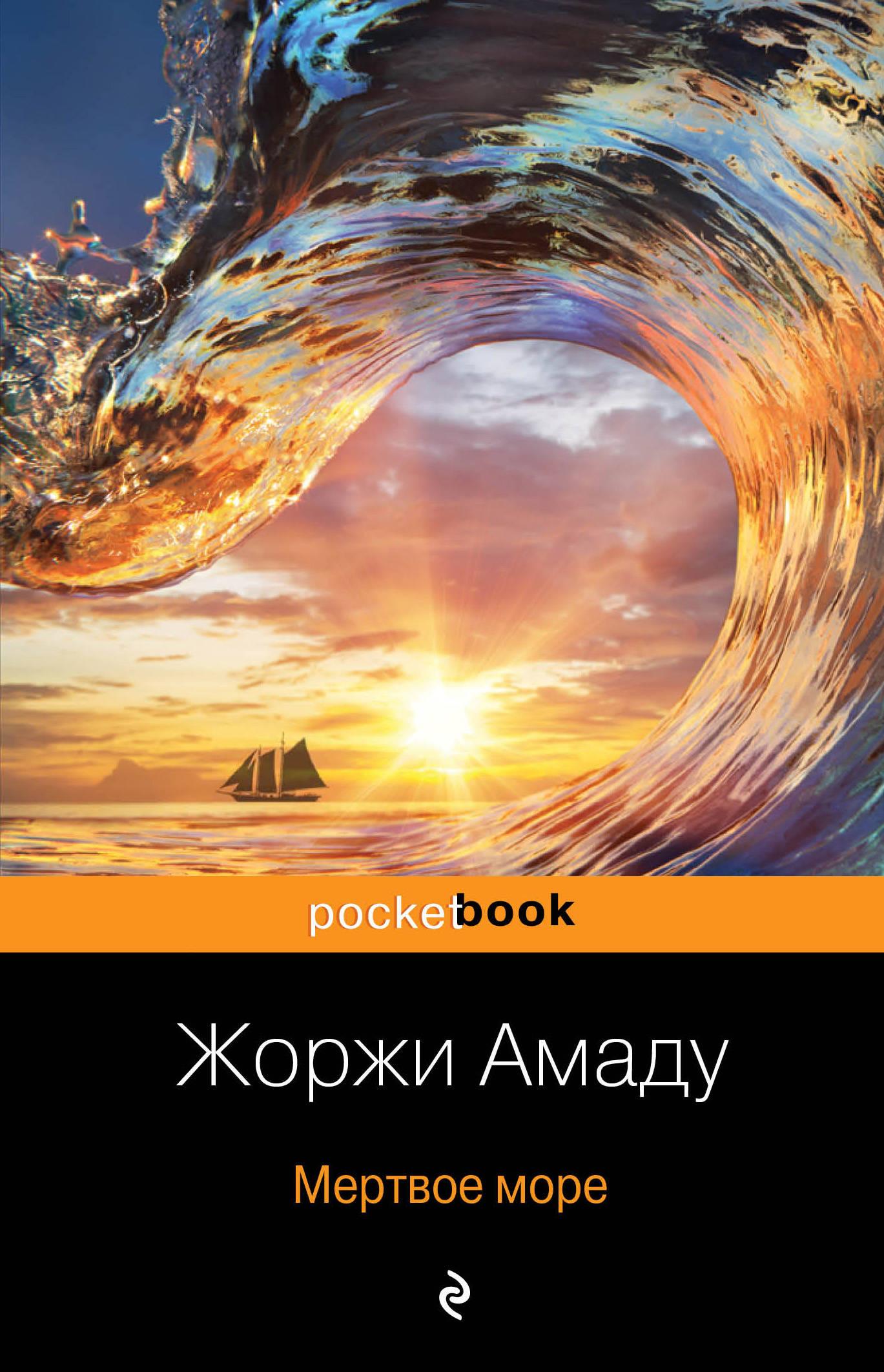 Жоржи Амаду Мертвое море