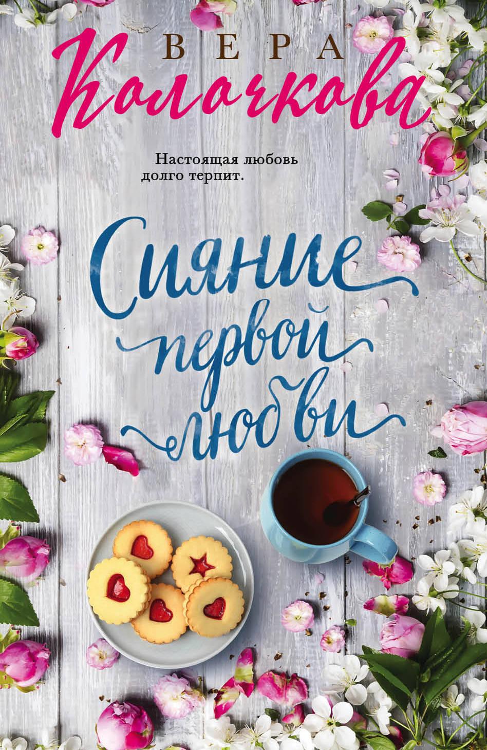 Сияние первой любви | Колочкова Вера Александровна