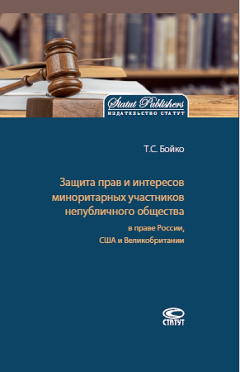 Т. С. Бойко Защита прав и интересов миноритарных участников непубличного общества в праве России, США