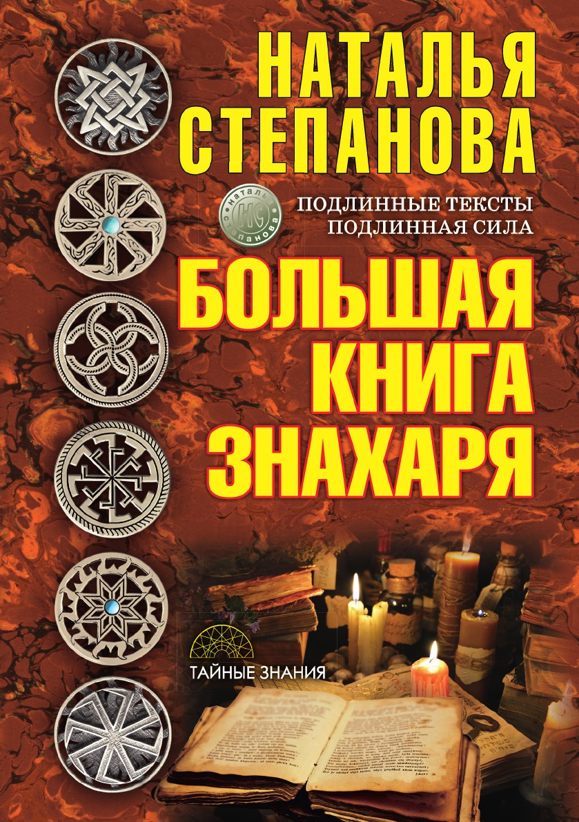 Наталья Степанова Большая книга знахаря