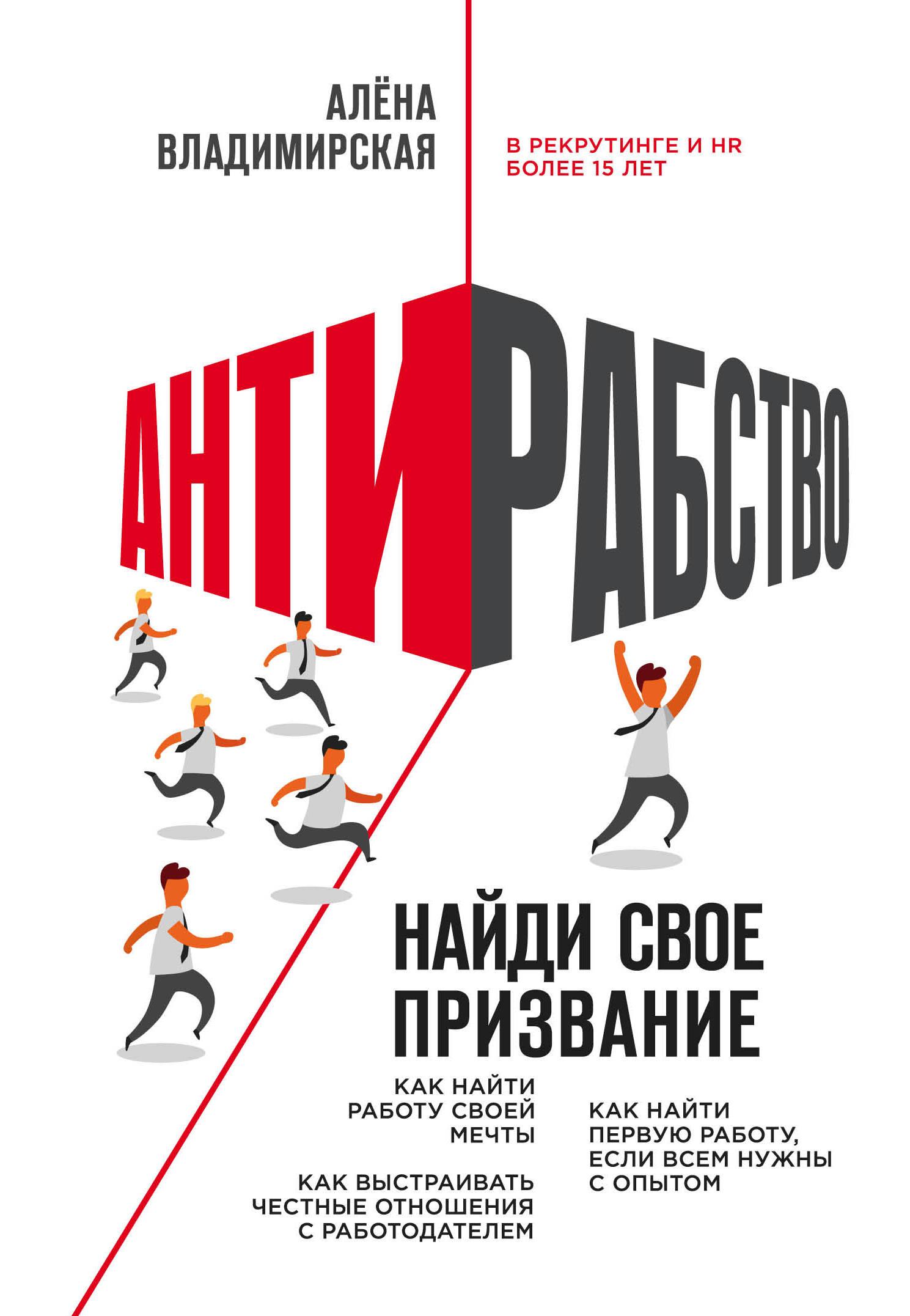 Алёна Владимирская Антирабство. Найди свое призвание