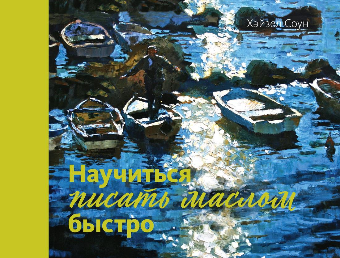 Научиться писать маслом быстро, Соун Хэйзел; Соун Хэйзел; Томашевская Наталья