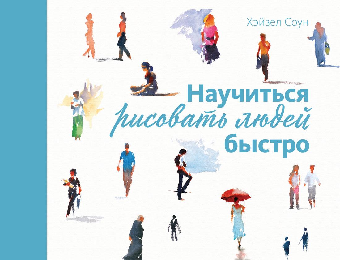 Научиться рисовать людей быстро, Соун Хэйзел; Соун Хэйзел; Томашевская Наталья