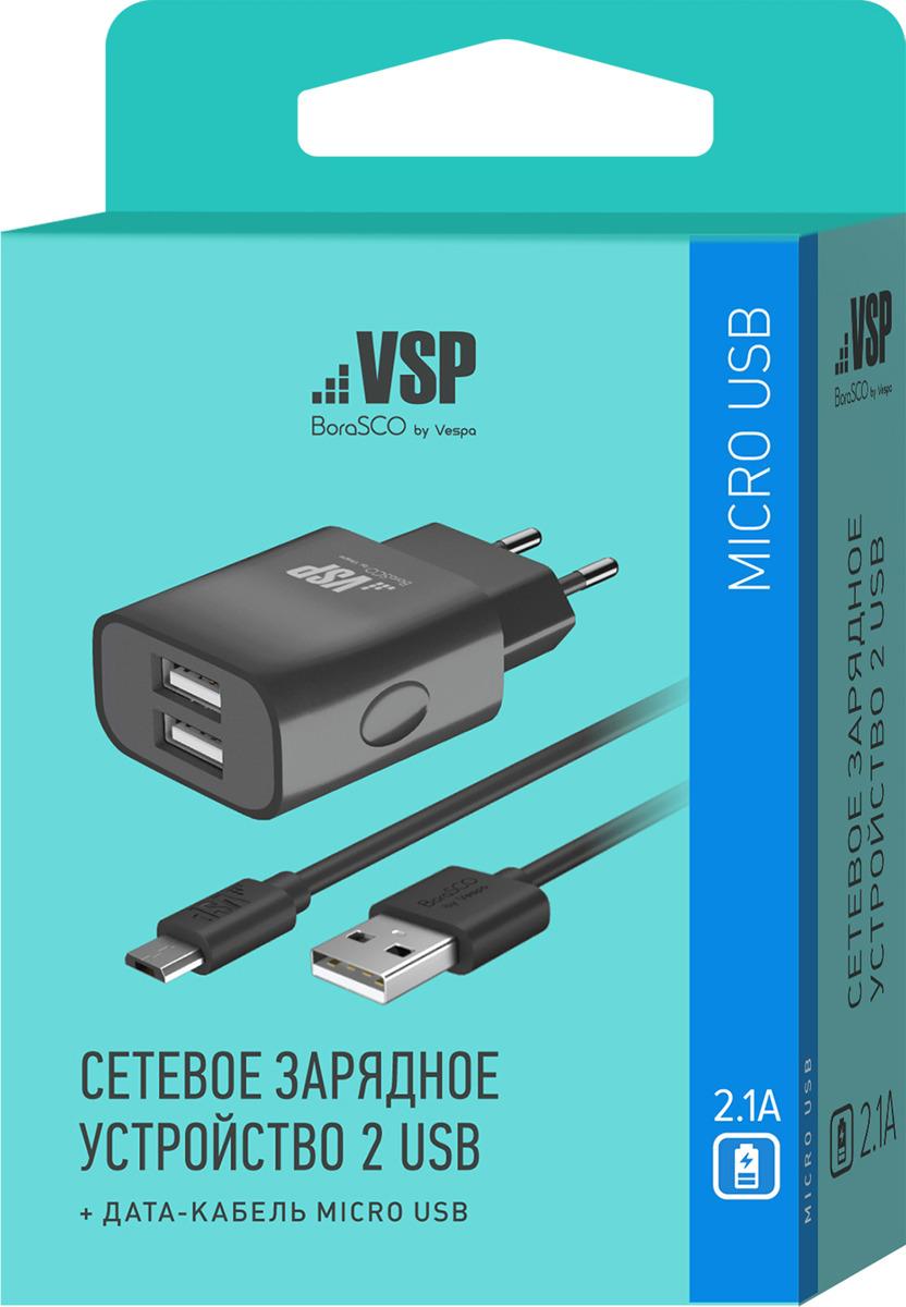Зарядное устройство Borasco by Vespa 2 USB, 2,1A + Дата-кабель micro USB, черный, 1 м сетевое зарядное устройство prime line 1a с кабелем micro usb черный