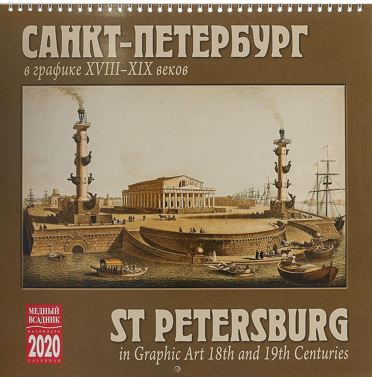 Календарь на 2020 год (на спирали). Санкт-Петербург Графика санкт петербург живопись и графика
