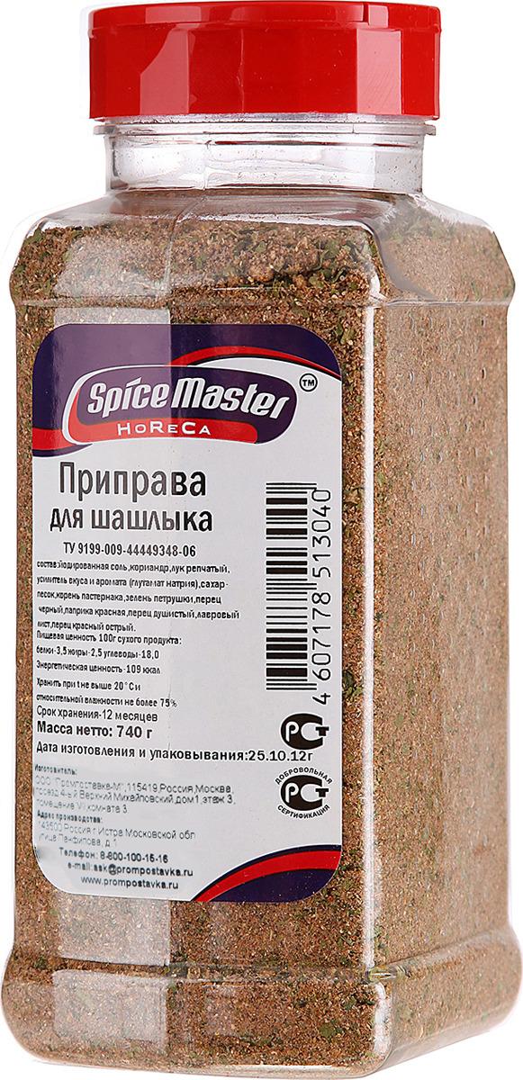 Приправа для шашлыка Spice Master, 740 г приправа для шашлыка