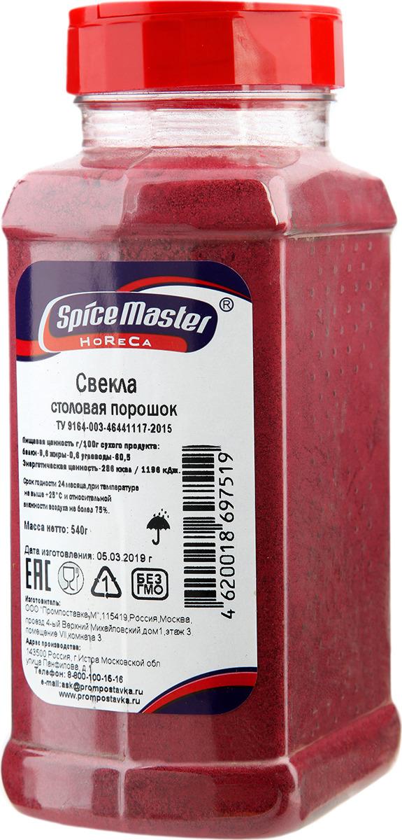 Свекла столовая Spice Master, 540 г