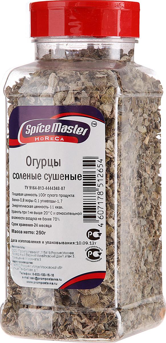 Огурцы соленые сушеные Spice Master, 250 г