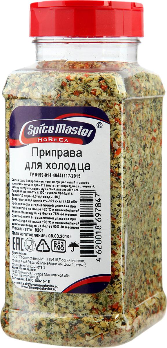 Приправа для холодца Spice Master, 820 г треер гера марксовна оригинальные рецепты холодца и заливных блюд