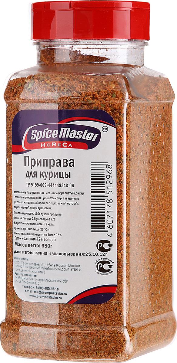 Приправа для курицы Spice Master, 630 г приправа для курицы gusly