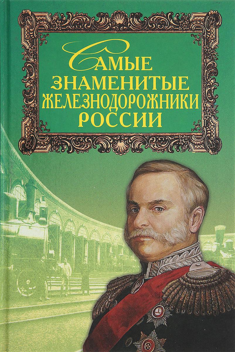 Самые знаменитые железнодорожники России