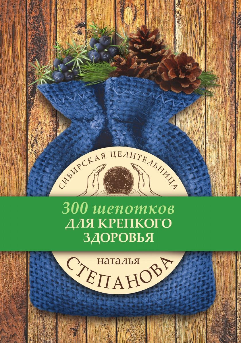 Наталья Степанова Для крепкого здоровья