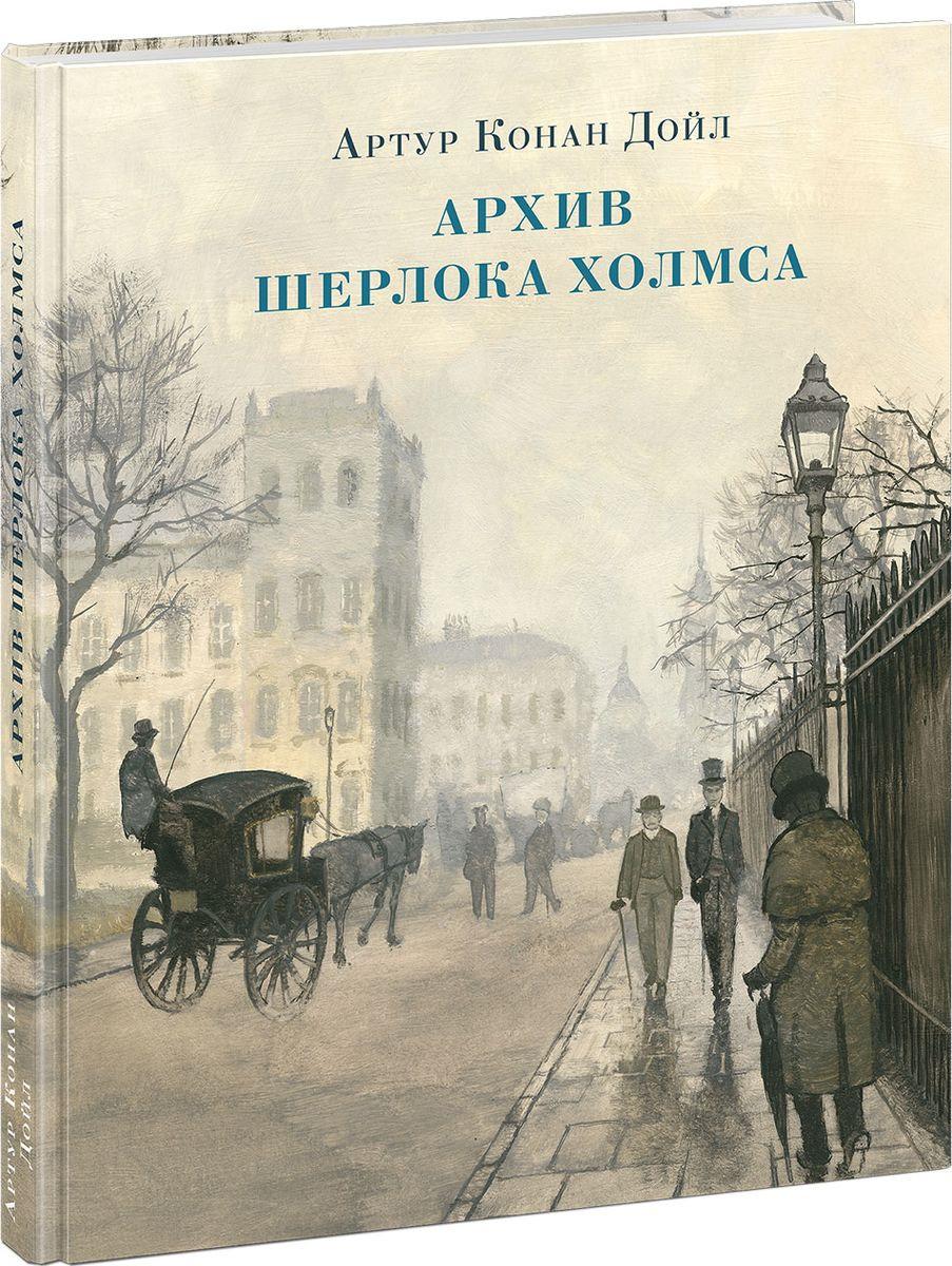 А. К. Дойл Архив Шерлока Холмса