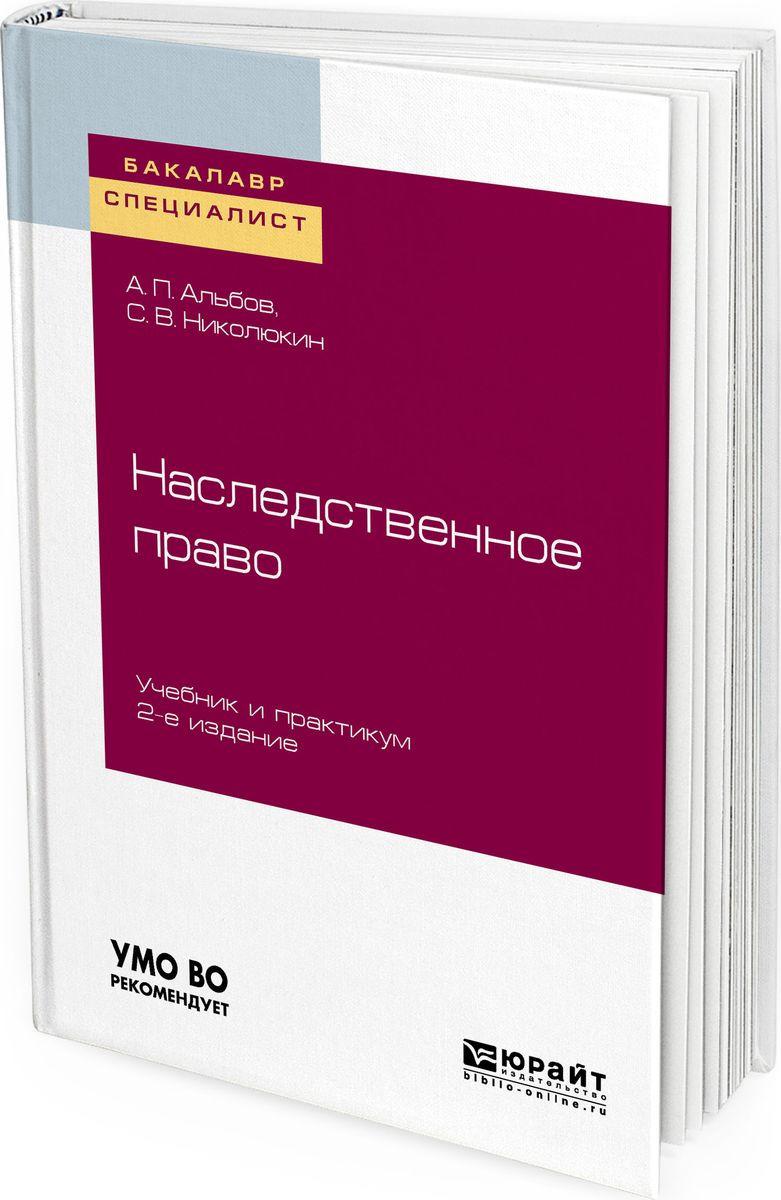 Наследственное право. Учебник и практикум для бакалавриата и специалитета