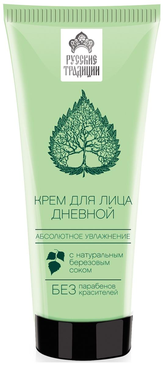Русские Традиции Дневной крем для лица с березовым соком
