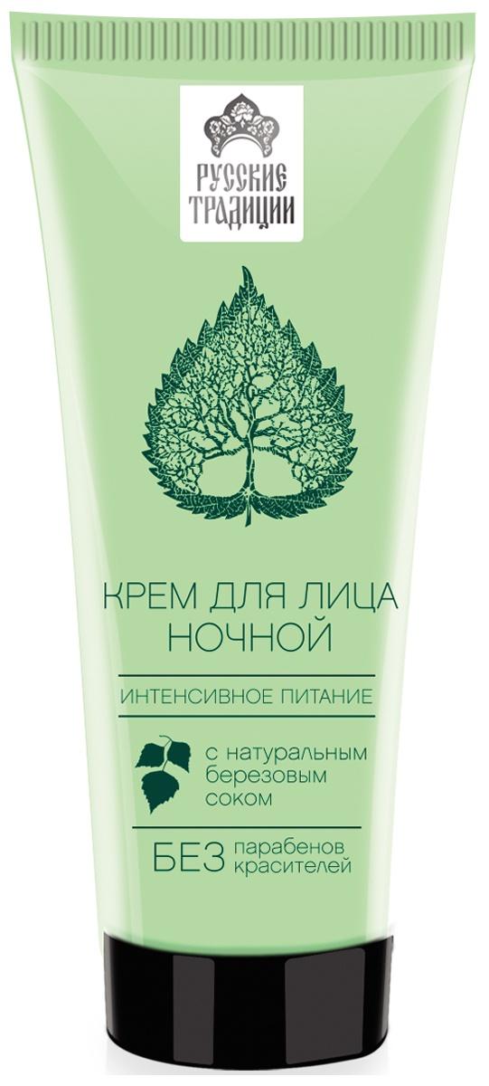 Крем для ухода за кожей Русские Традиции Ночной крем для лица с березовым соком