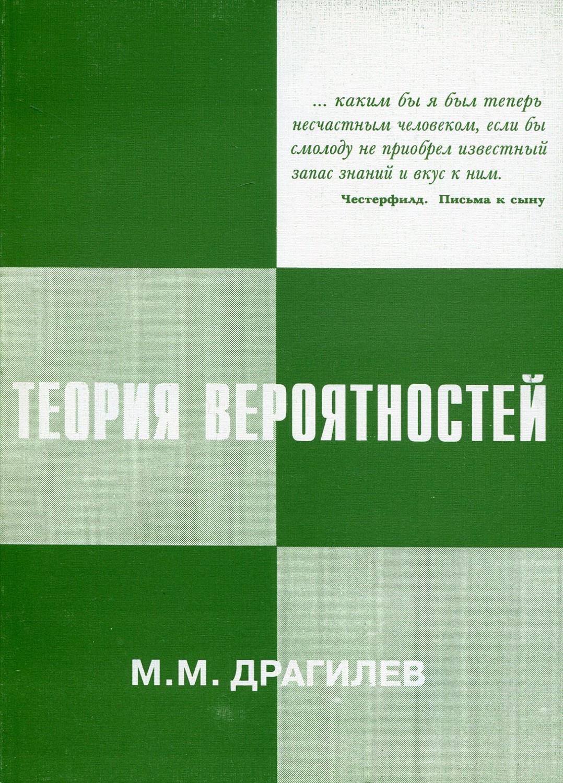 Драгилев Михаил Михайлович. Лекции по теории вероятностей