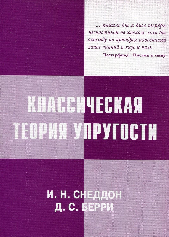 Снеддон И. Н. Классическая теория упругости