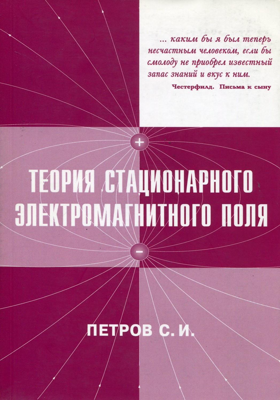 Петров Святослав Иванович Теория стационарного электромагнитного поля. Краткий курс