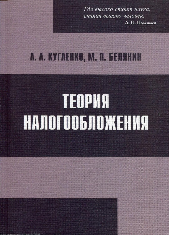 Теория налогообложения (+CD) Изложены основы теории формирования...