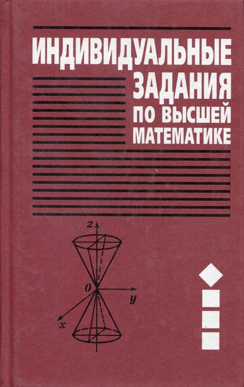 Рябушко Антон Петрович. Индивидуальные задания по высшей математике (в 4-х частях)