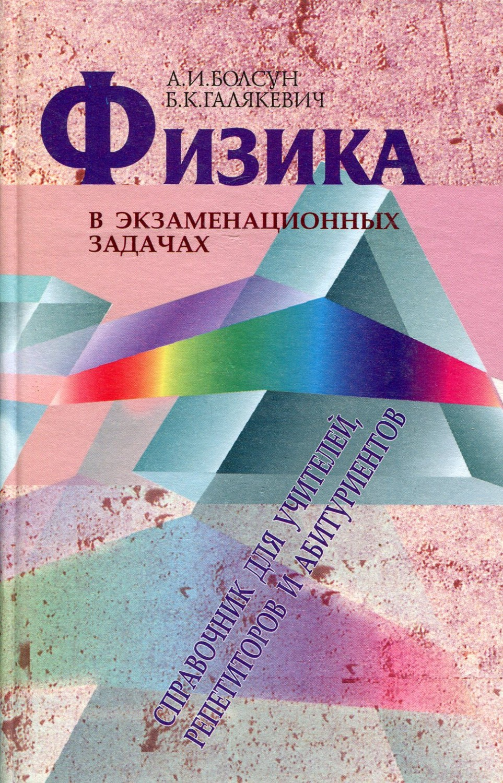 Болсун Александр Иванович Физика в экзаменационных задачах