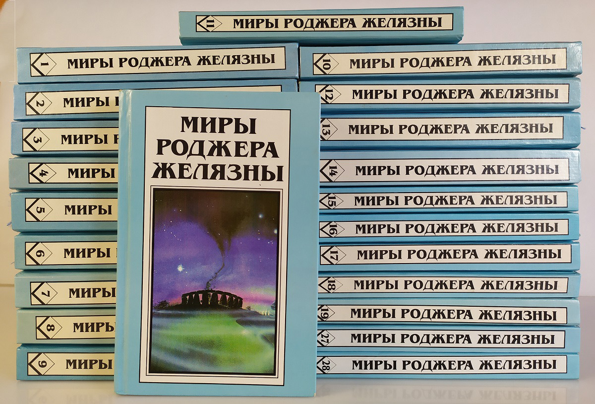 Миры Роджера Желязны (комплект из 22 книг)