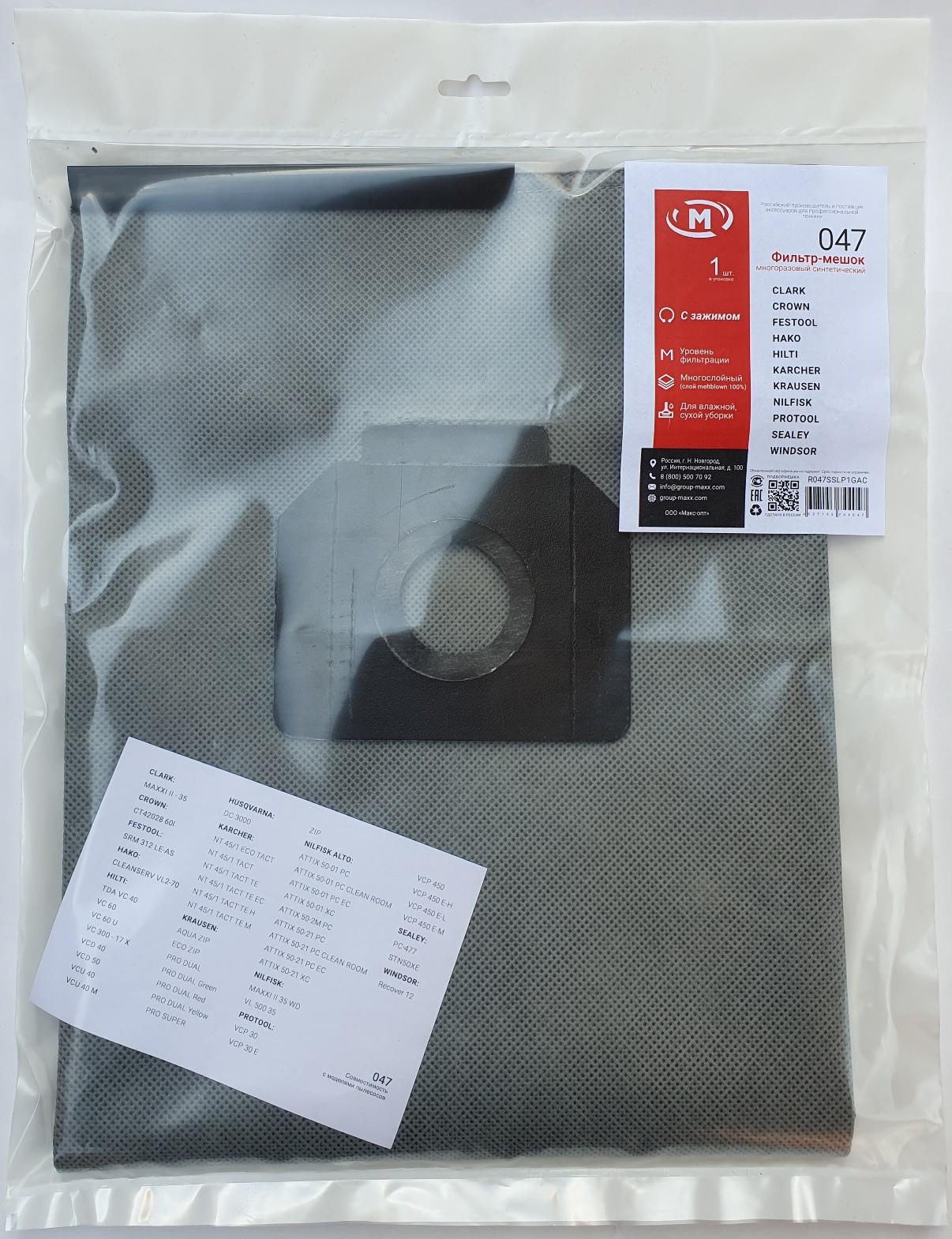 Мешок многоразовый MAXX 047R для промышленных пылесосов, 1 шт. электровыбивалка krausen plus