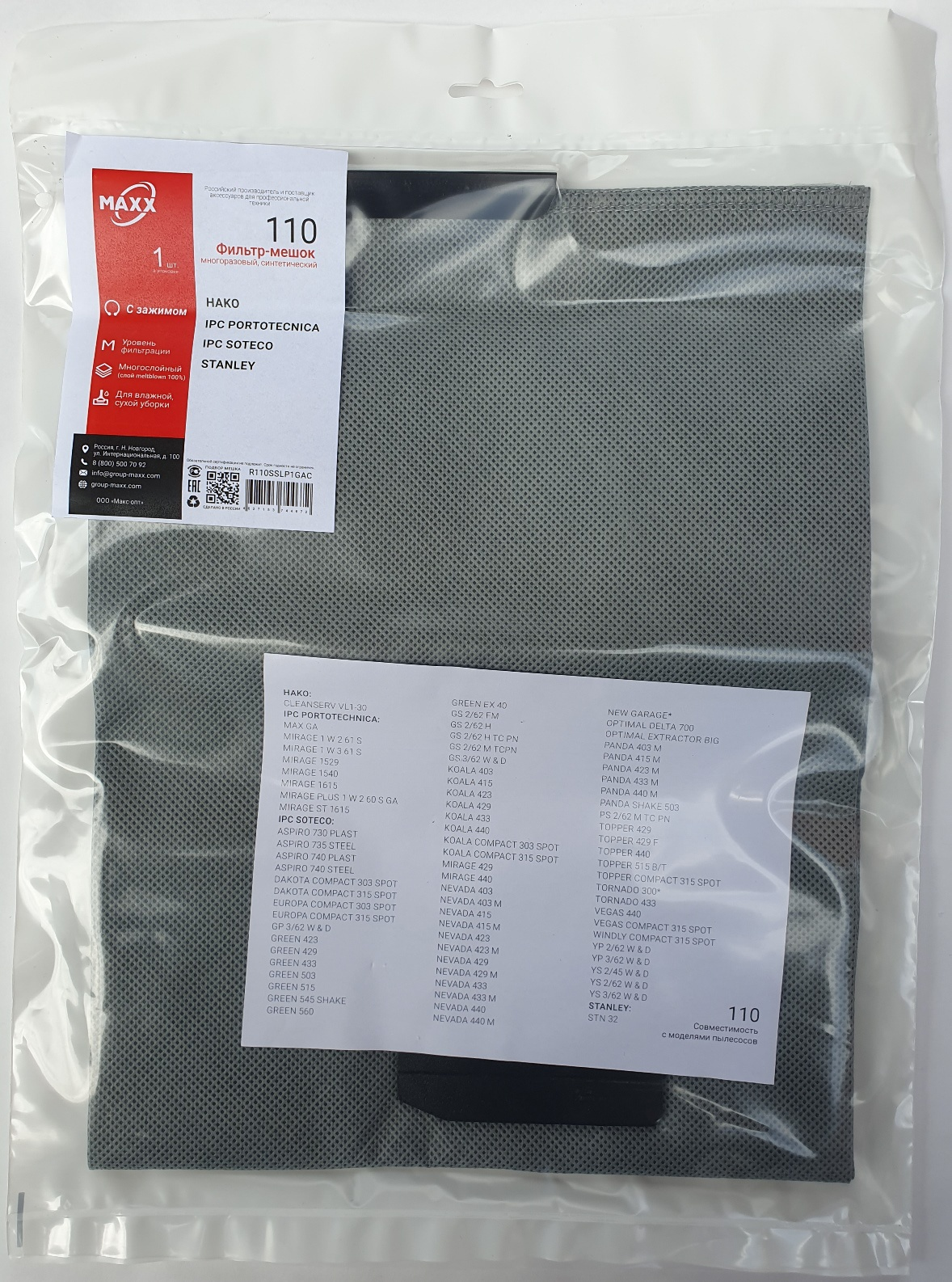 Мешок многоразовый MAXX 110R для промышленных пылесосов, 1 шт. кабель ipc 308 black