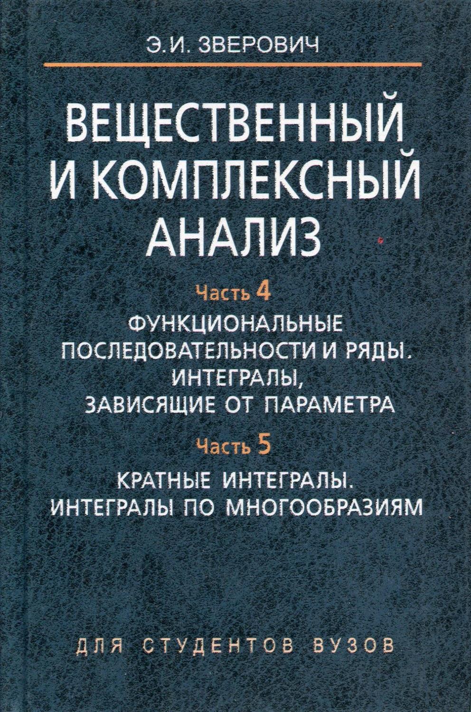 Зверович Эдмунд Иванович. Вещественный и комплексный анализ (в 4-х книгах)