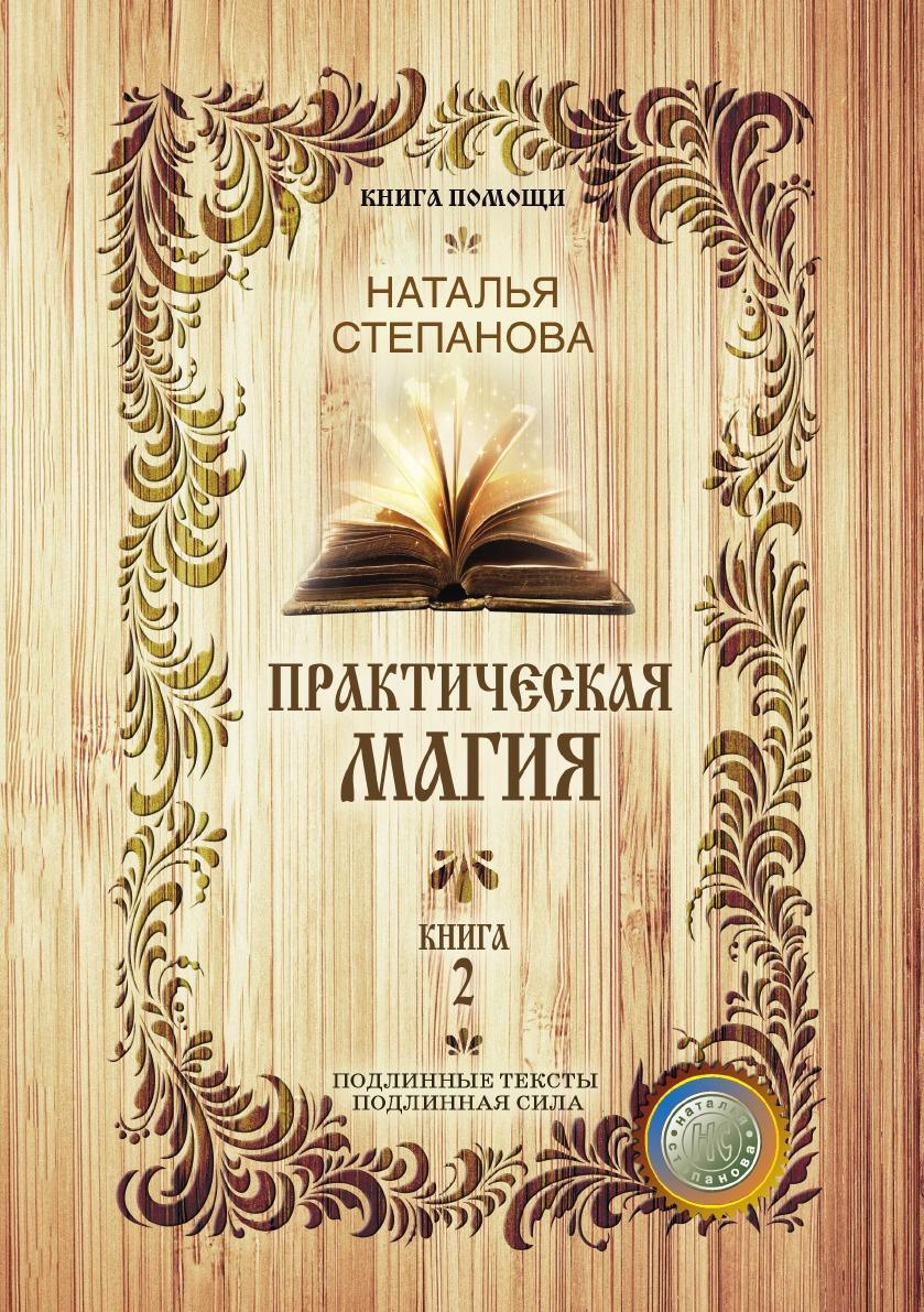 Наталья Степанова Практическая магия. Книга 2