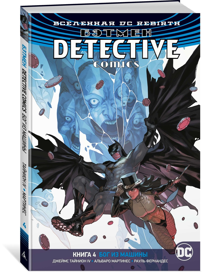 Вселенная DC Rebirth. Бэтмен. Detective Comics. Книга 4. Бог из машины ЗНАНИЕ – СИЛА… СИЛА – ЭТО ВЛАСТЬ,...