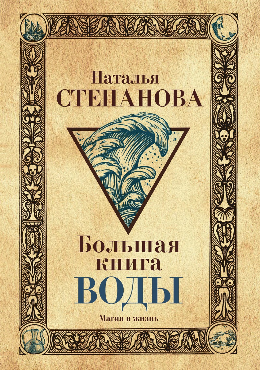 Наталья Степанова Большая книга воды