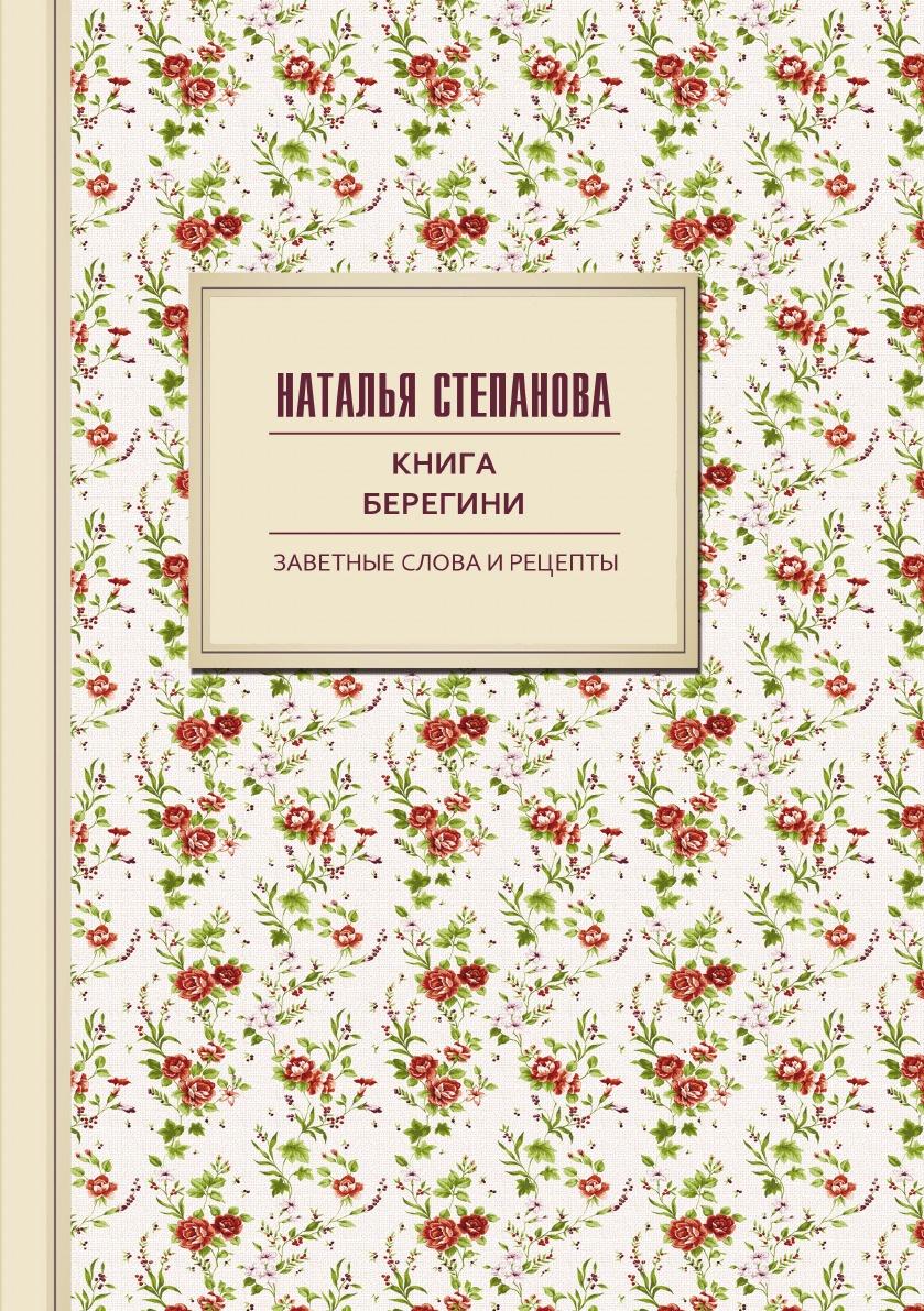 Н. И. Степанова Книга берегини. Заветные слова и рецепты