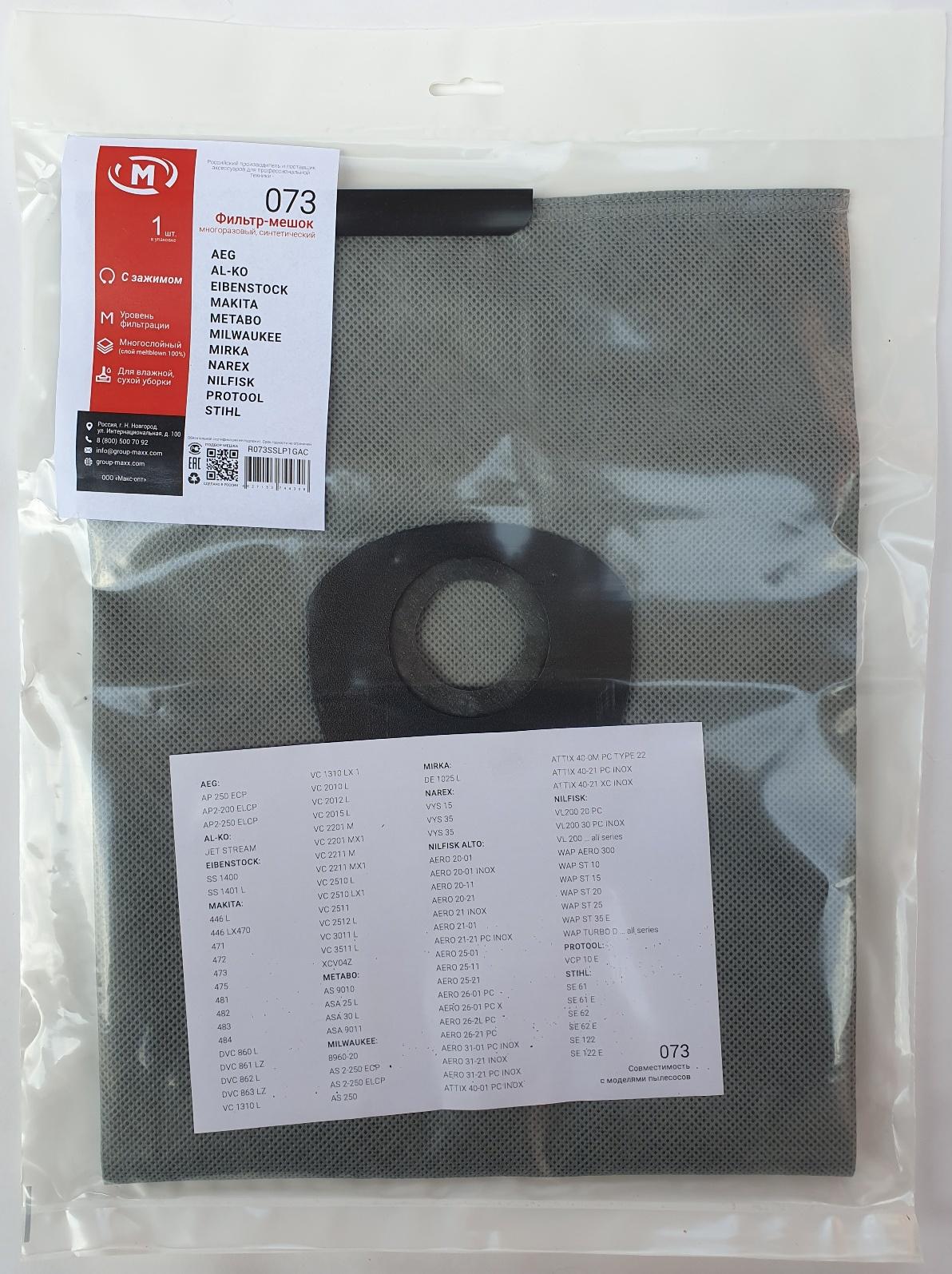 Мешок многоразовый MAXX 073R для промышленных пылесосов, 1 шт.