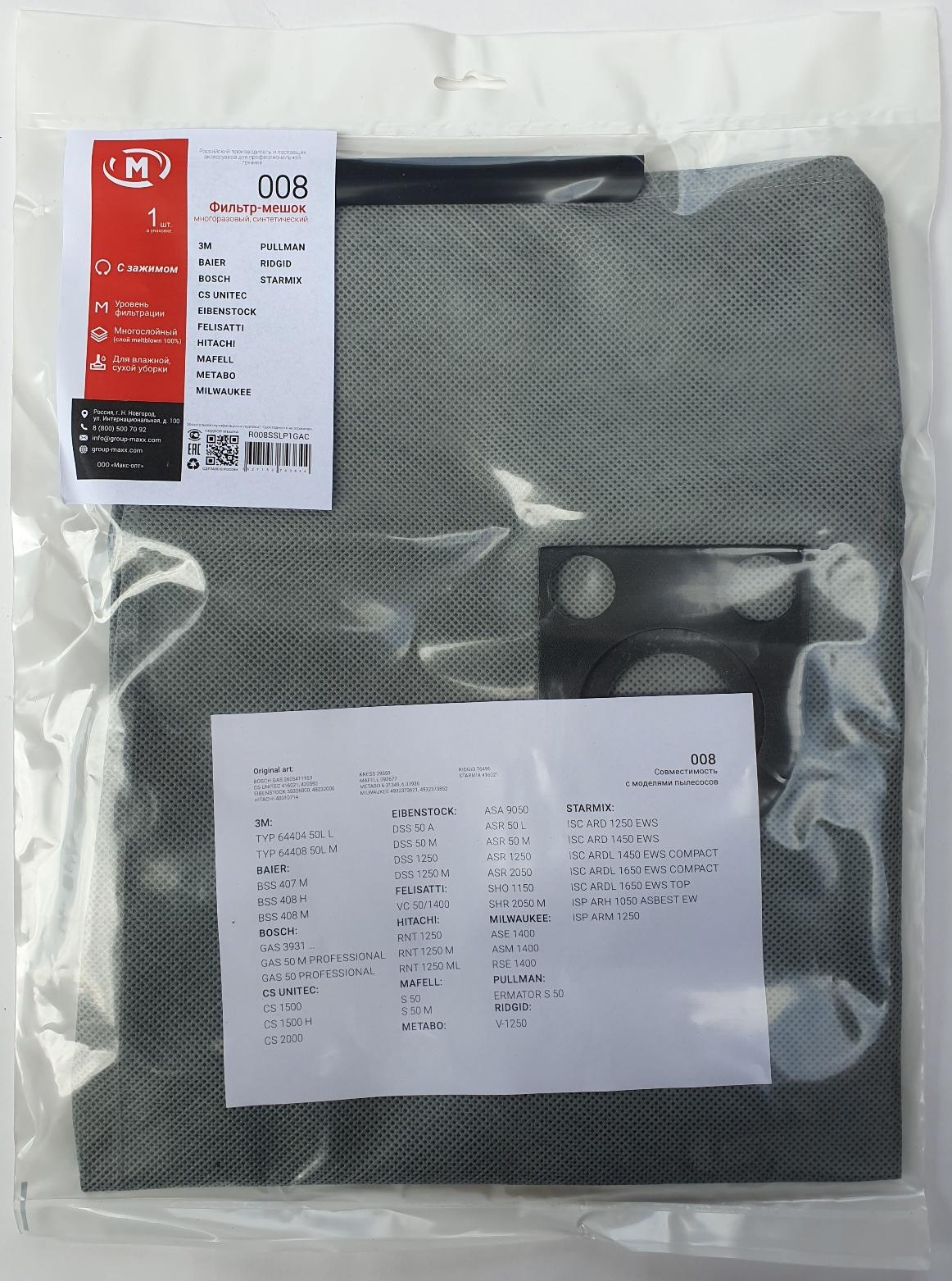 Пылесборник MAXX 008/зажим цены онлайн