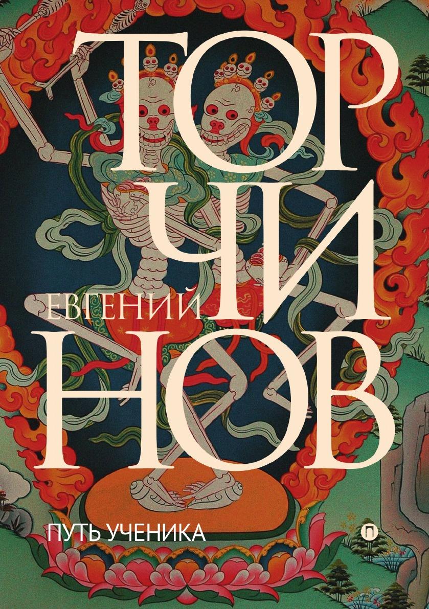 Евгений Торчинов Путь ученика (введение в буддизм) торчинов е а путь будды словарь
