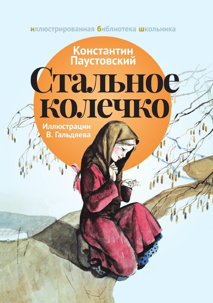 Константин Паустовский Стальное колечко константин паустовский ильинский омут