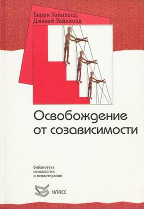 Освобождение от созависимости | Уайнхолд Берри К., Уайнхолд Дженей Б.