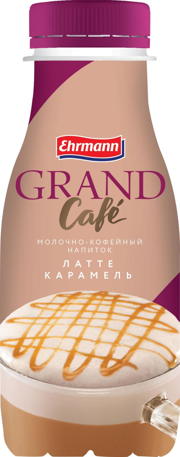 Молочно-кофейный напиток Grand Cafe Латте Карамель, 2,6%, 260 г