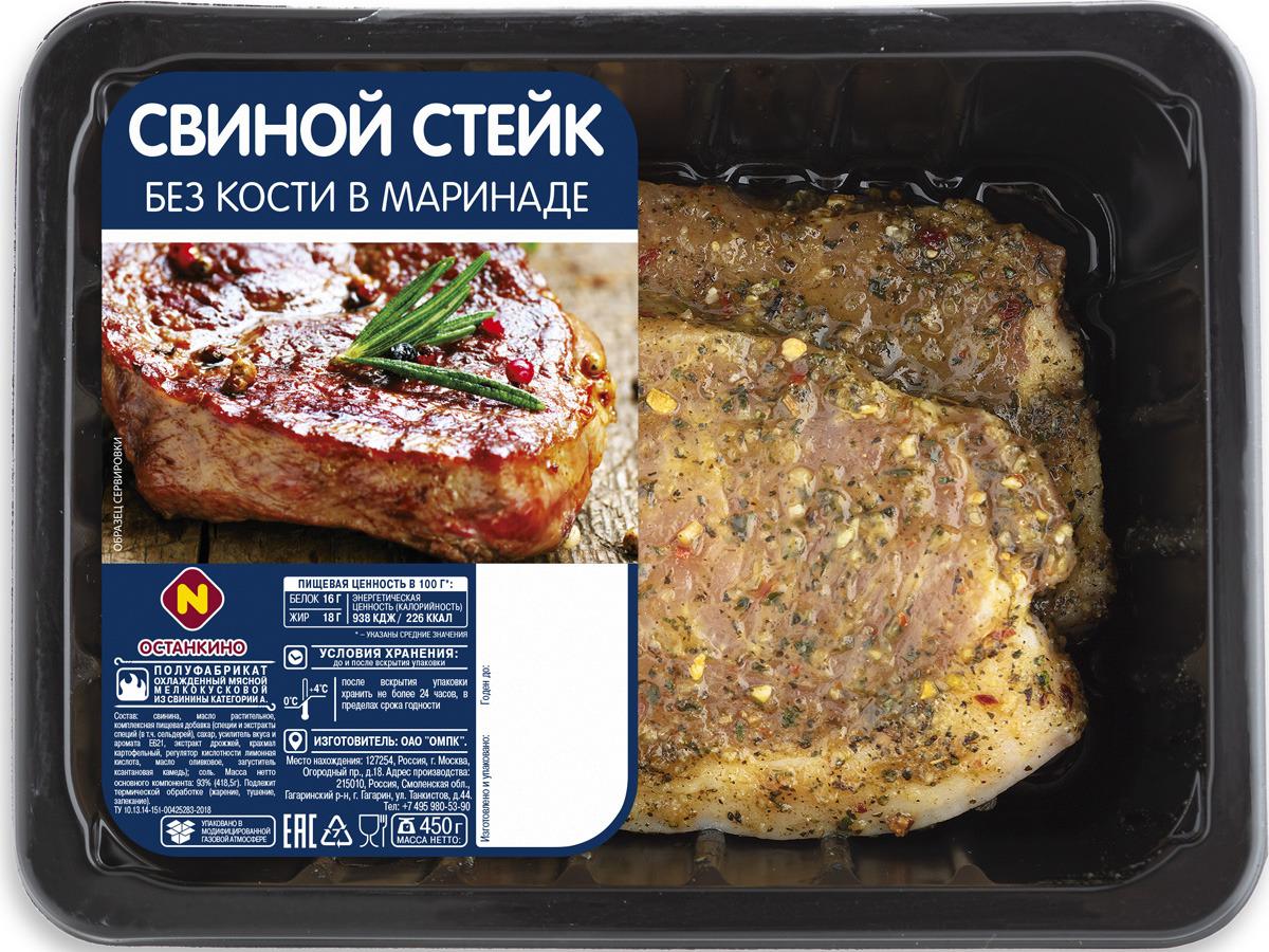 Стейк свежий Останкино свиной бескостный в маринаде охлажденный, 450 г стейк alliance hao food 1700
