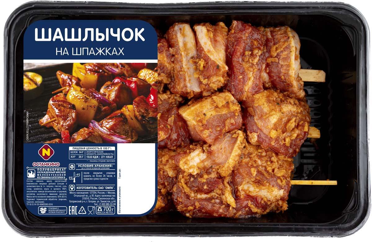 Шашлык свежий Останкино свиной на шпажках охлажденный, 700 г на природу шашлычок песня