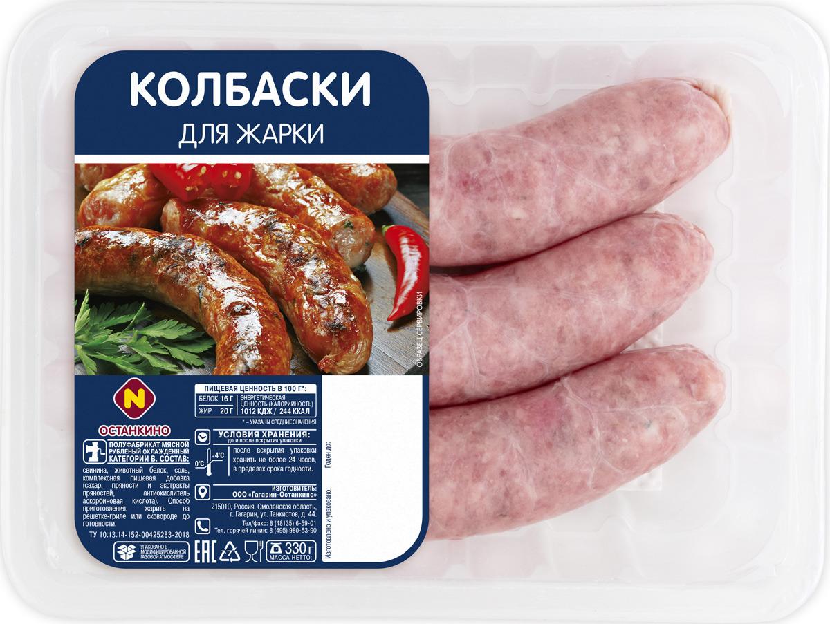 Колбаски свежие Останкино для жарки охлажденные, 330 г Останкино