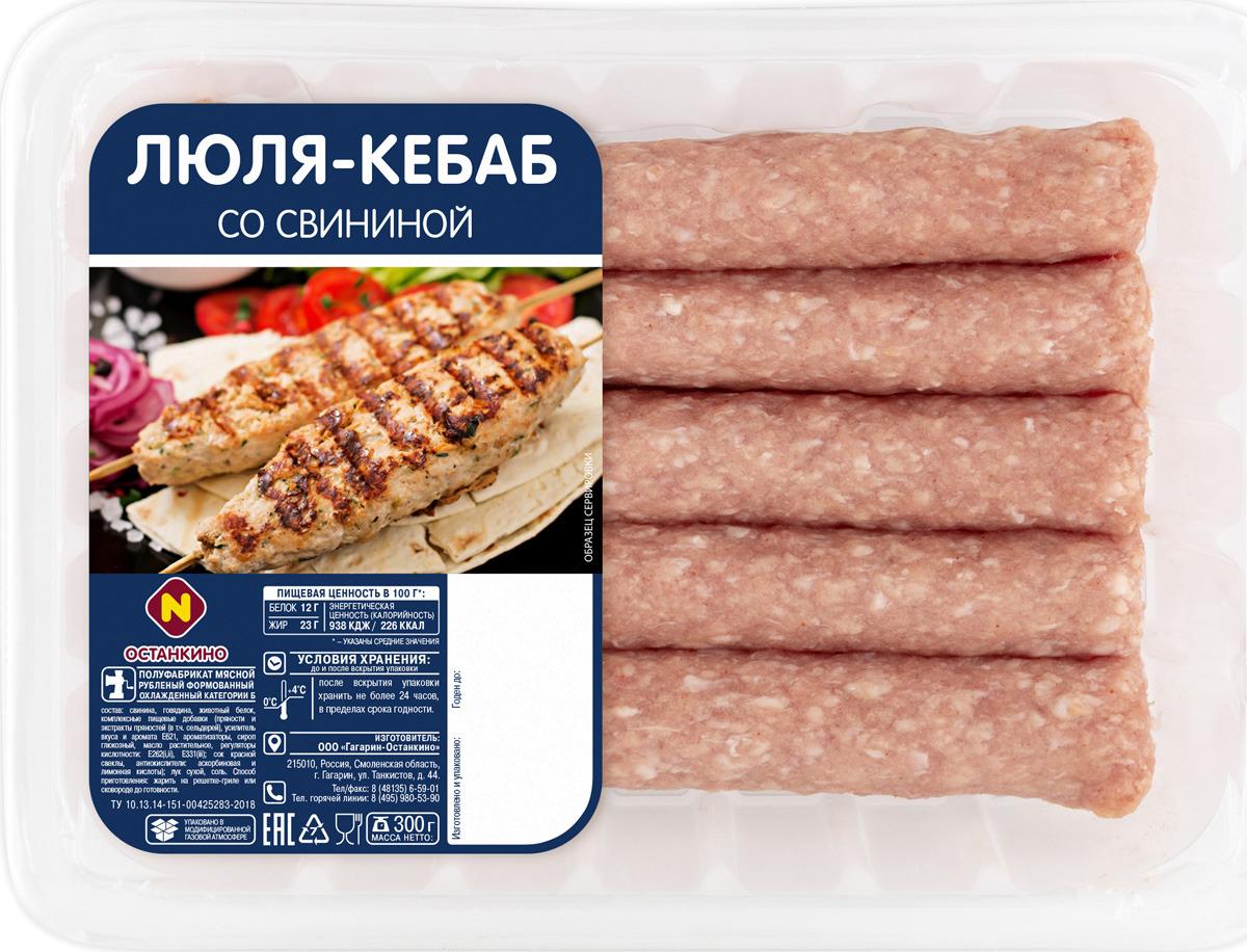 Колбаски свежие Останкино Люля-кебаб со свининой охлажденные, 300 г Останкино