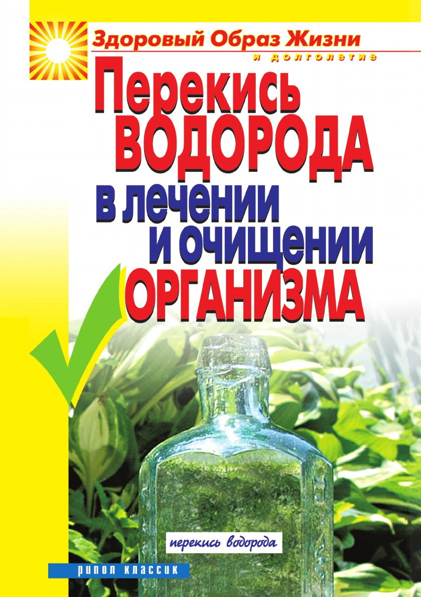 Зайцева И. А. Перекись водорода в лечении и очищении организма